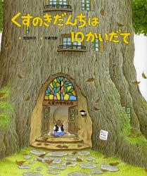 【新品】【本】くすのきだんちは10かいだて 武鹿悦子/作 末崎茂樹/絵