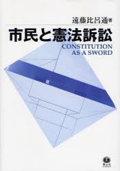 【新品】【本】市民と憲法訴訟 遠藤比呂通/著