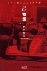 【新品】【本】F−1物語 セナに憧れたある男の夢 小説 田中純男/著