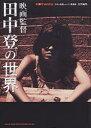 【新品】映画監督田中登の世界 Hotwax日本の映画とロックと歌謡曲/責任編集