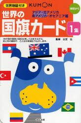 【新品】【本】世界の国旗カード   1 第2版 公文 公 監修