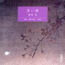 【新品】【本】CD 黒い裾 幸田 文 藤村 志保 朗読