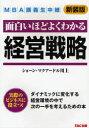 【新品】【本】面白いほどよくわかる経営戦略 新装版 ショーン・マクアードル川上/著