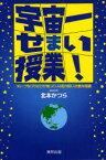 【新品】【本】宇宙一せまい授業! ディープなプロだけが知っている取り扱い注意な知識 北本かつら/著