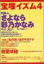 【新品】【本】宝塚イズム 4 特集さよなら彩乃かなみ 榊原和子/編著
