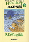 【新品】【本】フロスト気質 下 R.D.ウィングフィールド/著 芹沢恵/訳