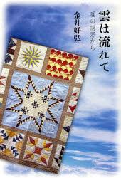 【新品】【本】雲は流れて 妻の病窓から 金井好弘/著