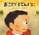 【新品】【本】おこだでませんようにくすのきしげのり/作石井聖岳/絵