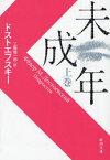 【新品】【本】未成年 上巻 ドストエフスキー/〔著〕 工藤精一郎/訳