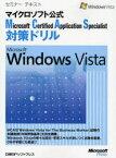 【新品】【本】Microsoft Certified Application Specialist対策ドリルMicrosoft Windows Vista マイクロソフト公式 ジャムハウス/著