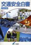 【新品】【本】交通安全白書 平成20年版 内閣府/編集