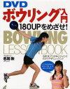 【新品】【本】DVDボウリング入門 180UPをめざせ! 名和秋/著