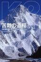 【新品】【本】K2苦難の道程 東海大学K2登山隊登頂成功までの軌跡 出利葉義次/著