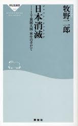 【新品】【本】日本消滅(ジャパン・ナッシング) IT貧困大国・再生の手だて 牧野二郎/〔著〕