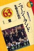 【新品】【本】ニュージーランドを知るための63章 青柳まちこ/編著