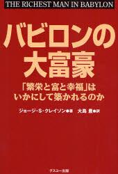 【新品】【本】バビロンの大富豪