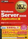 【新品】【本】Windows Server 2008〈Application〉編 試験番号70−643 神鳥勝則/著 勝山彰子/著 山口希美/著 荒木達也/著 国井傑/著