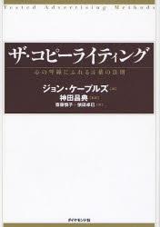 【新品】【本】ザ・コピーライティング
