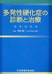 多発性硬化症の診断と治療 吉良潤一/編集
