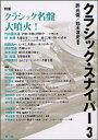 【新品】【本】クラシック・スナイパー 3 特集クラシック名盤大噴火! 許光俊/編著 鈴木淳史/編著