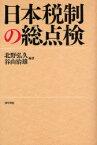 【新品】【本】日本税制の総点検 北野弘久/編著 谷山治雄/編著