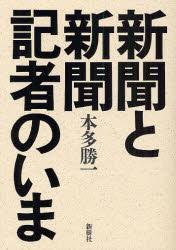 【新品】【本】新聞と新聞記者のいま 本多勝一/著