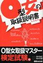 【新品】【本】O型女の取扱説明書(トリセツ) 神田和花/著 新田哲嗣/著