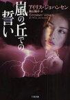 【新品】【本】嵐の丘での誓い アイリス・ジョハンセン/著 青山陽子/訳
