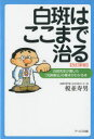 【新品】【本】白斑はここまで治る 白斑先生が書いた「光線療法」の基本がわかる本 榎並寿男/著