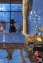 【中古】【古本】どこから行っても遠い町 新潮社 川上弘美/著【文芸 日本文学 文学 女性作家】