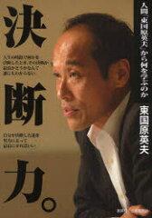 【新品】【本】決断力。 人間「東国原英夫」から何を学ぶのか 東国原英夫/著