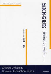 【新品】【本】経営学の逆説