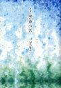 【新品】【本】宇宙の舌 山本聖子詩集 山本聖子/著