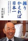 【新品】【本】振りかえれば日本一 阿賀野川水運の要衝から道の要衝に発展させた四十一年 本田富雄/著