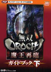 【新品】【本】無双OROCHI魔王再臨ガイドブック 下 ω‐Force/監修
