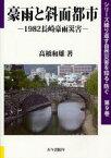 【新品】【本】豪雨と斜面都市 1982長崎豪雨災害 高橋和雄/著