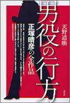 【新品】【本】男役の行方 正塚晴彦の全作品 天野道映/著