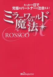 【新品】【本】ミラーワールドの魔法 たった一日で究極のパートナーと出会える! ROSSCO/著