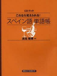 【新品】【本】これなら覚えられる!スペイン語単語帳 高垣敏博/著