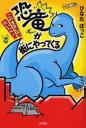 ドラマ 本と中古ゲームの販売買取で買える「【新品】【本】恐竜が街にやってくる−このままじゃ、たい ひなた ぼっこ 著」の画像です。価格は770円になります。
