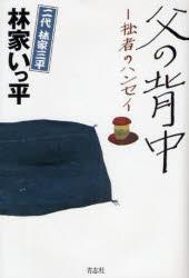 【新品】【本】父の背中 拙者のハンセイ 林家いっ平/著
