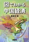 【新品】【本】図でわかる中国経済 馬成三/著