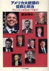 【新品】【本】アメリカ大統領の信仰と政治 ワシントンからオバマまで 栗林輝夫/著