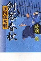 【新品】【本】剣客春秋