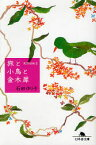 【新品】旅と小鳥と金木犀 天然日和 2 幻冬舎 石田ゆり子/著