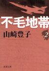 【新品】【本】不毛地帯 第2巻 山崎豊子/著