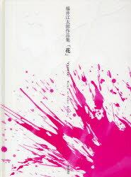【新品】【本】花 福井江太郎作品集 福井江太郎/著
