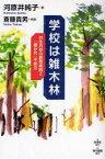 【新品】【本】学校は雑木林 共生共存の教育実践と「君が代」不起立 河原井純子/著