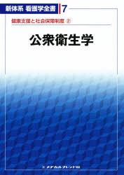 【新品】【本】公衆衛生学 健康支援と社会保障制度 2 小野寺 伸夫 編
