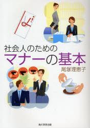【新品】【本】社会人のためのマナーの基本 尾塚理恵子/著